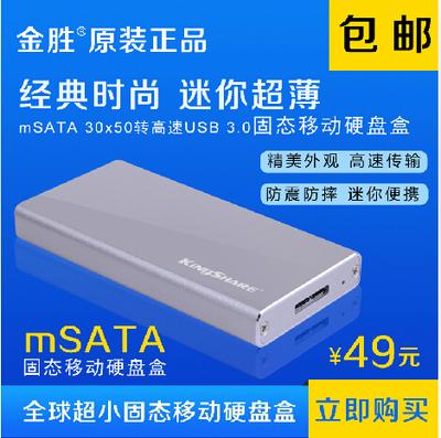 Kim Seung - mSATA usb3.0 mobile festplatte übertragen mSATASSD festplatte SSD - festplatten - box
