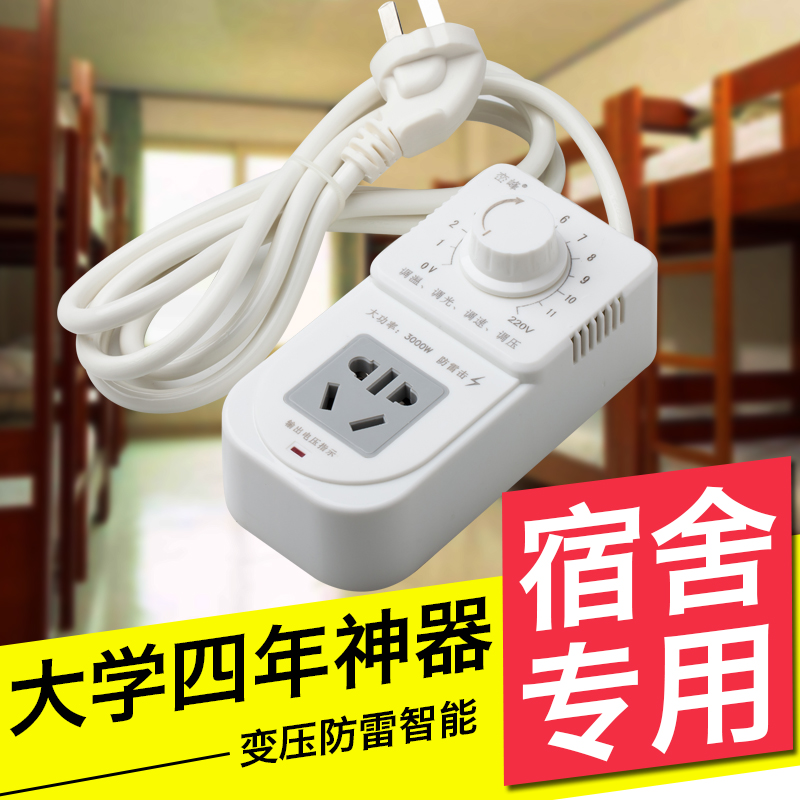 College Students' dormitory power transformer tripping prevention socket socket for dormitory power wiring board voltage power