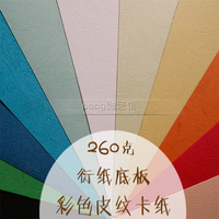 Color paper thickened striae cardboard A4 Yan paper painting floor Yan paper package handmade paper package