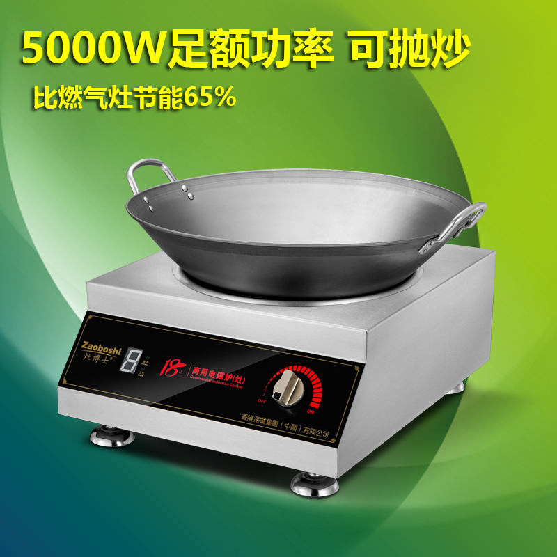 Bean commercial electromagnetic oven 6000W high-power concave electromagnetic cooker 5000W commercial electromagnetic oven Restaurant