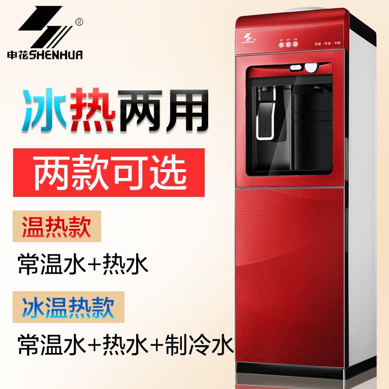 ζεστό και κρύο νερό) κάθετη μίνι γραφείο ζεστό βραστό νερό ψύξης μηχανή πάγου εγχώρια εξοικονόμηση ενέργειας