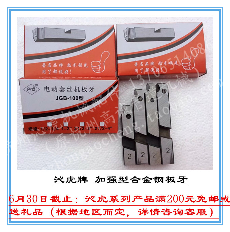 Die 4 -4 inch knife tooth teeth die with silk Shanghai tiger tiger desktop electric threading machine
