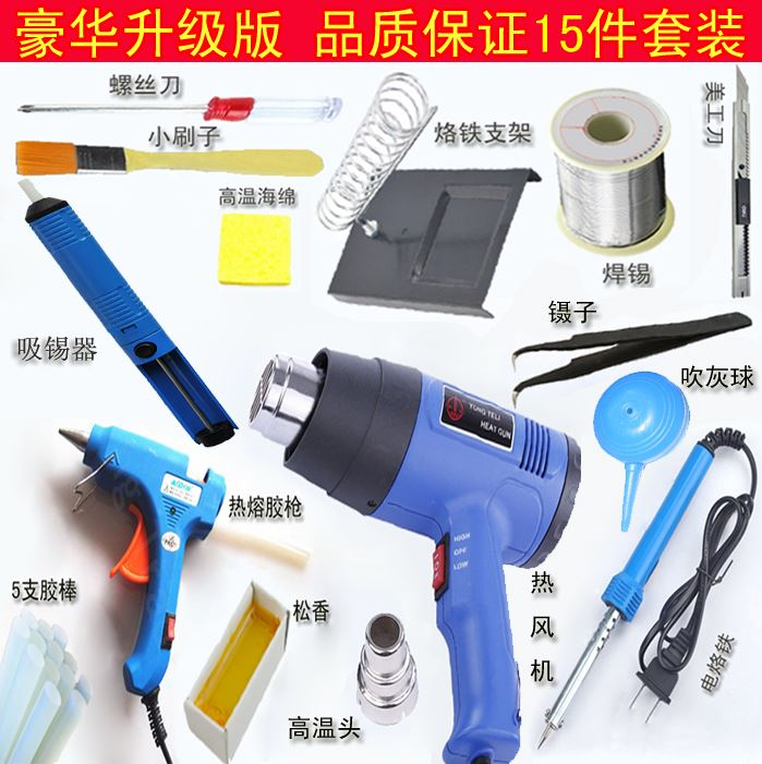 German internal electric iron set, household electric welding pen, mobile phone electronic maintenance welding tool