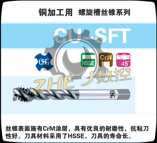 Importado do japão 28913CU-SFTM4X0.72.5POH2 GSG Spiral Tap.