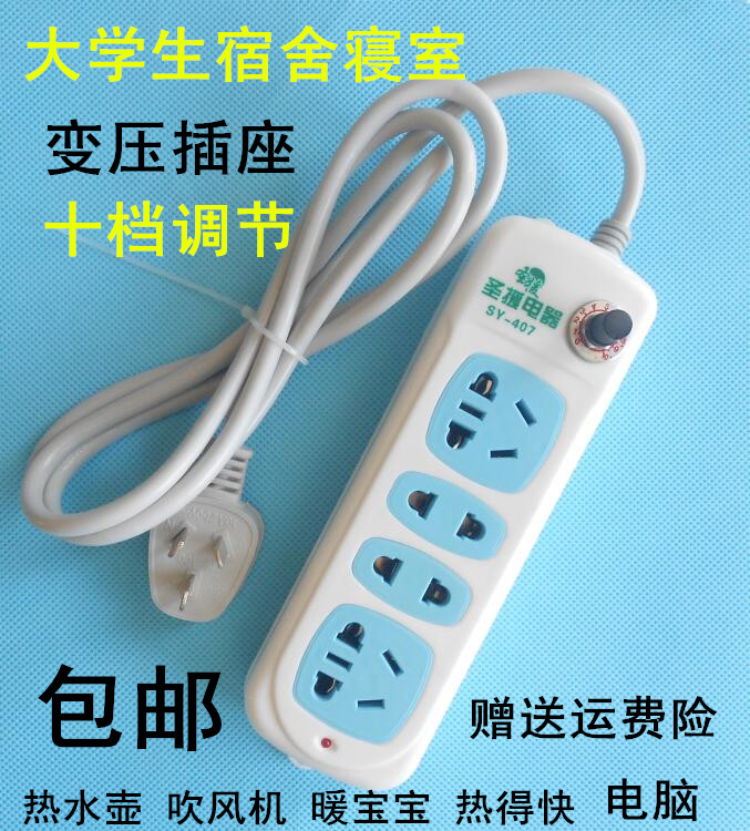 Shipping school dormitory dormitory large power transformer socket socket wiring board power converter plug