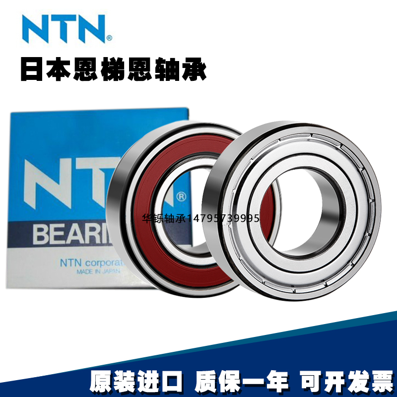 استوردت اليابان NTN6000 6001 6002 6003 لو لز ز ارتفاع في درجة الحرارة تحمل سرعة عالية
