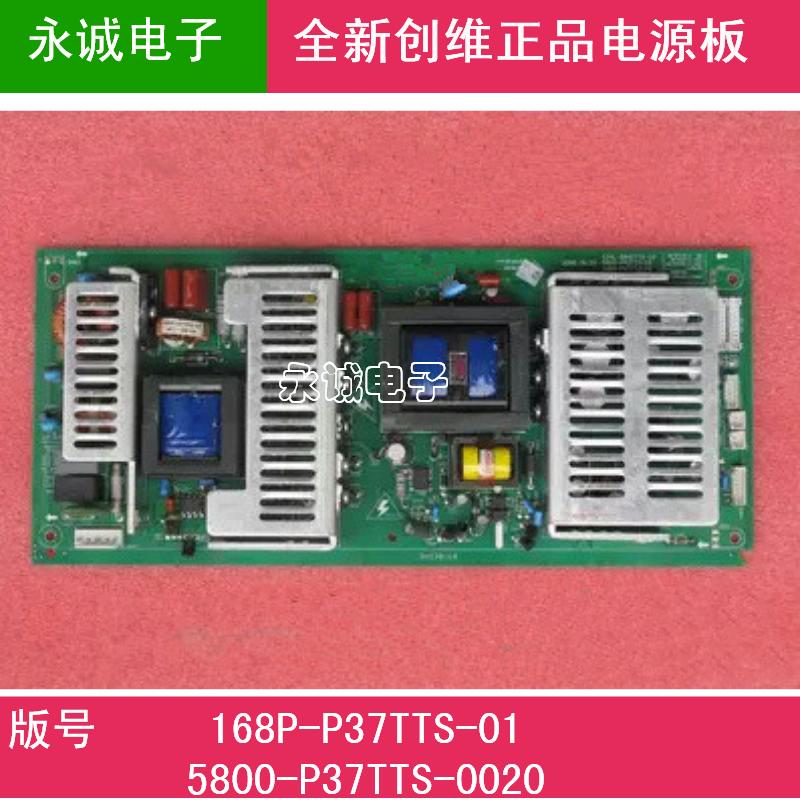 Nuevo TV LCD de 42 pulgadas, skyworth 37 pulgadas de paneles de energía 168P-P37TTS-01