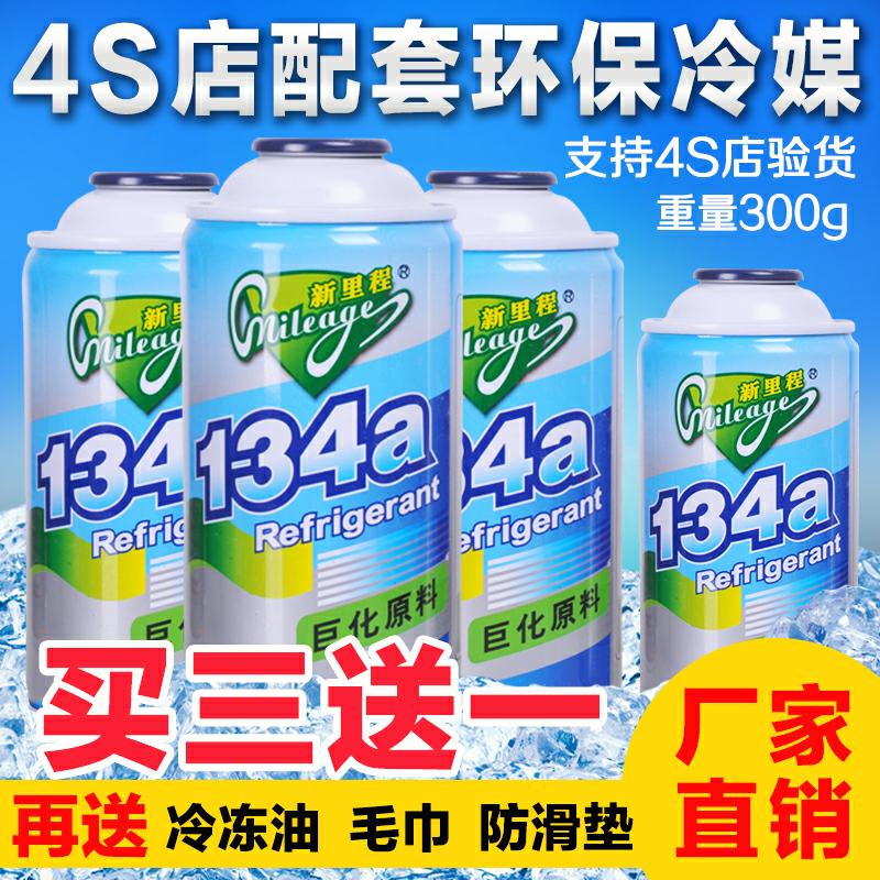 4S shop quality, super pure and universal environmental protection vehicle R134a refrigerant refrigerant Freon free automotive air conditioning snow
