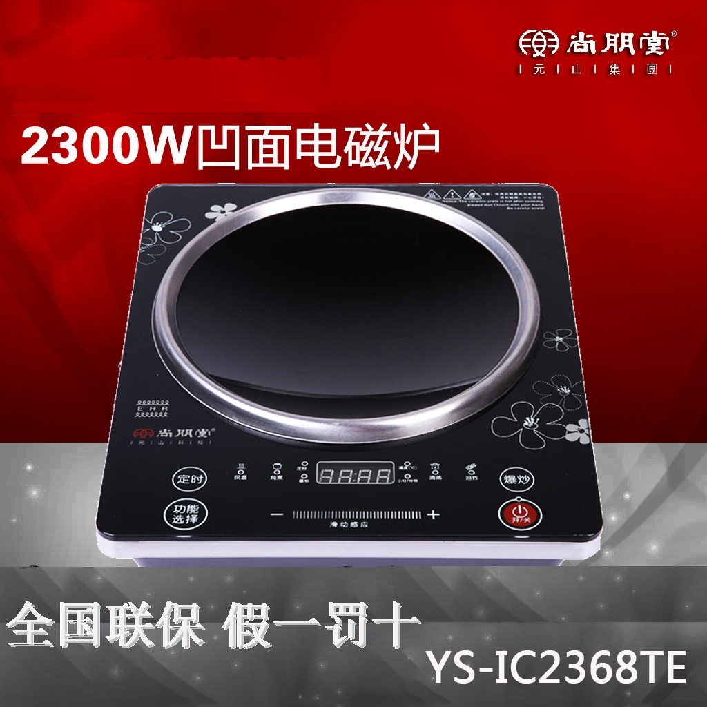 Sunpentown / shangpengtang YS-IC2368TE concave magnétique pour four électromagnétique à double usage électromagnétique intégré
