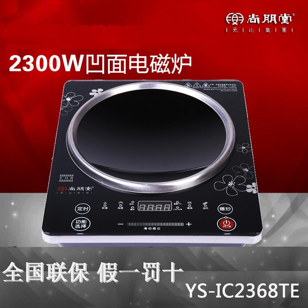 Sunpentown/尚朋堂YS-IC2368TE凹面全磁电磁炉台嵌两用电磁灶