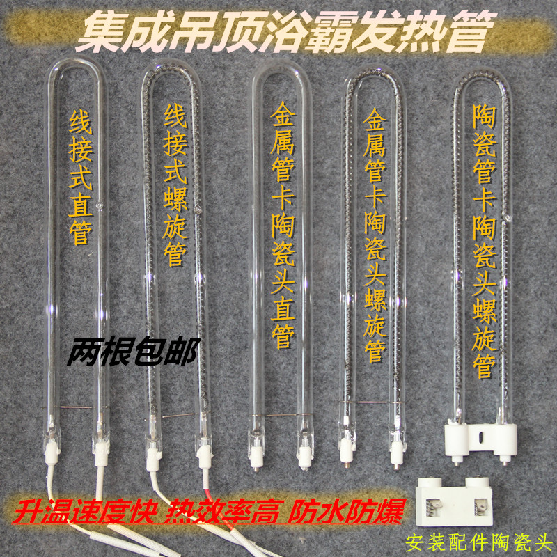 Gold - heizung Rohr Direkt Integrierte Explosion decke zubehör - Linie Infrarot - heizung - Bad - kohlefaser - wasserdicht