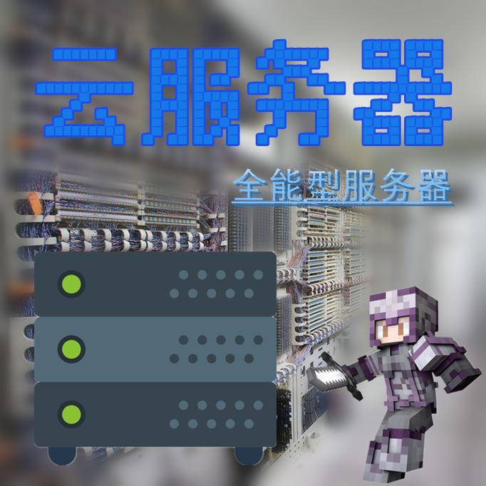 Universal Cloud Server Minecraft Server Minecraft Remote Desktop Stable Smooth Star Alliance Internet