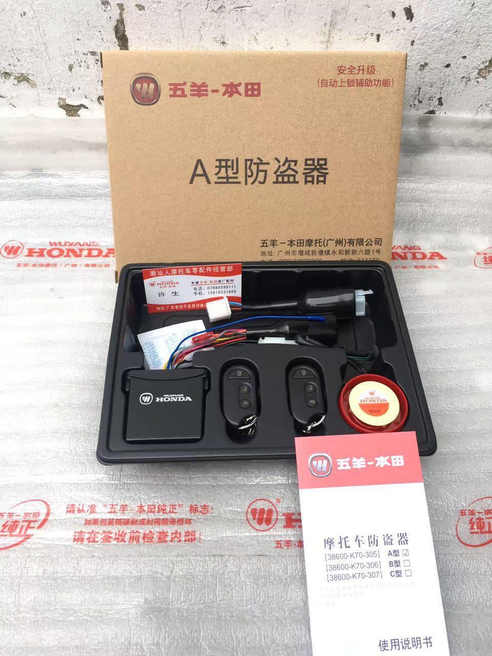 Il nuovo Continente Honda CBF190RSDH175-6 Honda occhio della tempesta il montaggio di un dispositivo antifurto.