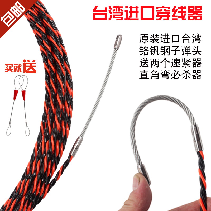 Beam thread piercing wire 10m lead wire pulls double color 25m plastic steel piercing device cable double head 20m deity