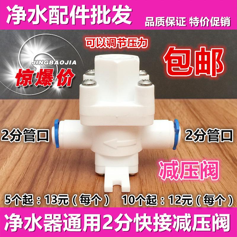 El Purificador de agua de agua ro de la interfaz 2 puntos de inserción rápida la válvula de alivio de presión Válvula de regulación de presión de la válvula de presión