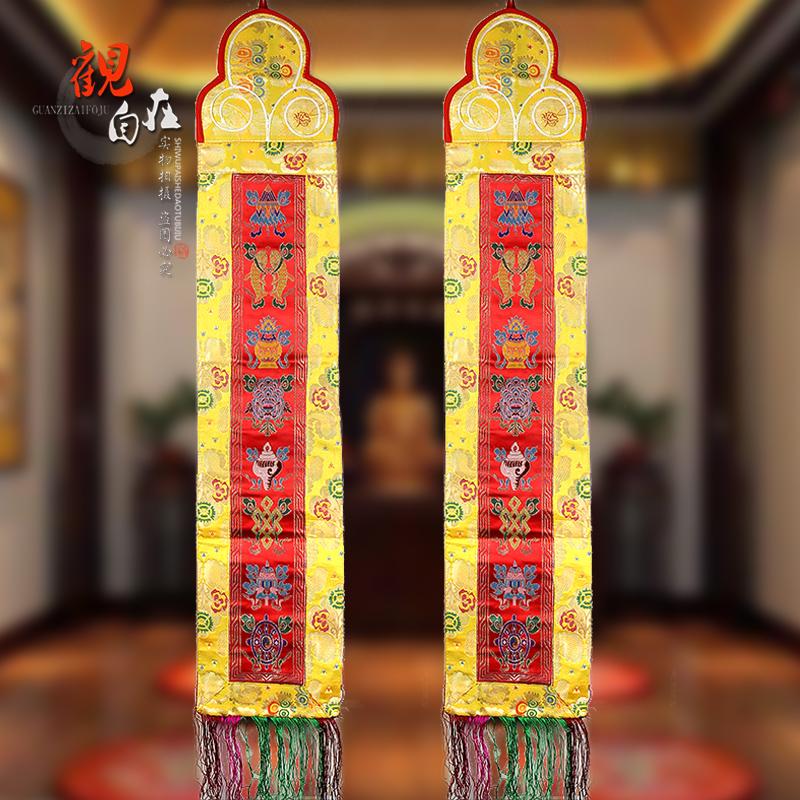 尼泊爾佛堂裝飾掛幡精品刺繡八吉祥佛教對聯彩色豎幡黃色1對小號