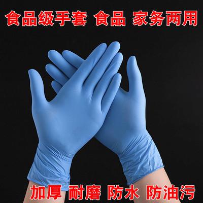 一次性手套食品餐饮级橡胶乳胶丁晴家务美容医手套牙科加厚手套