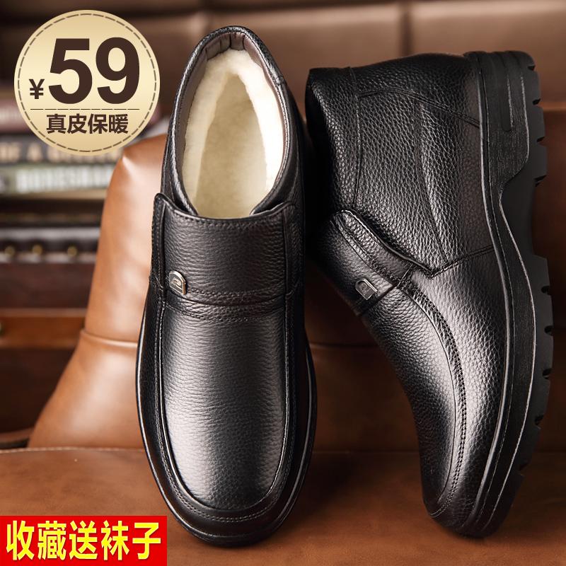 冬季男士棉鞋男加绒保暖真皮棉皮鞋中老年人爸爸鞋防滑大棉冬鞋男