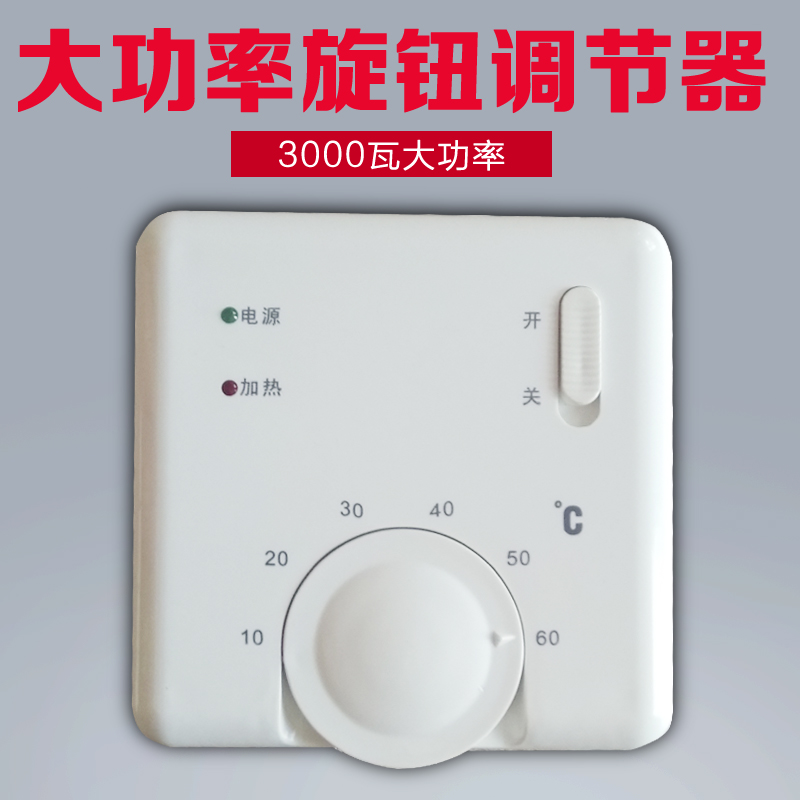 韓国の電気ストーブオンドルサーモスタット電気膜スイッチコントローラ電気暖かいハイパワーノブ包郵調節器