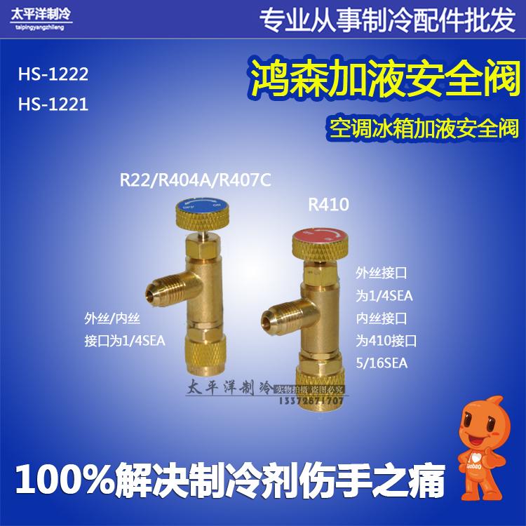 液安全家庭用バルブ冷媒a加エアコン加全制御弁R410加液R22aフッ素安全弁
