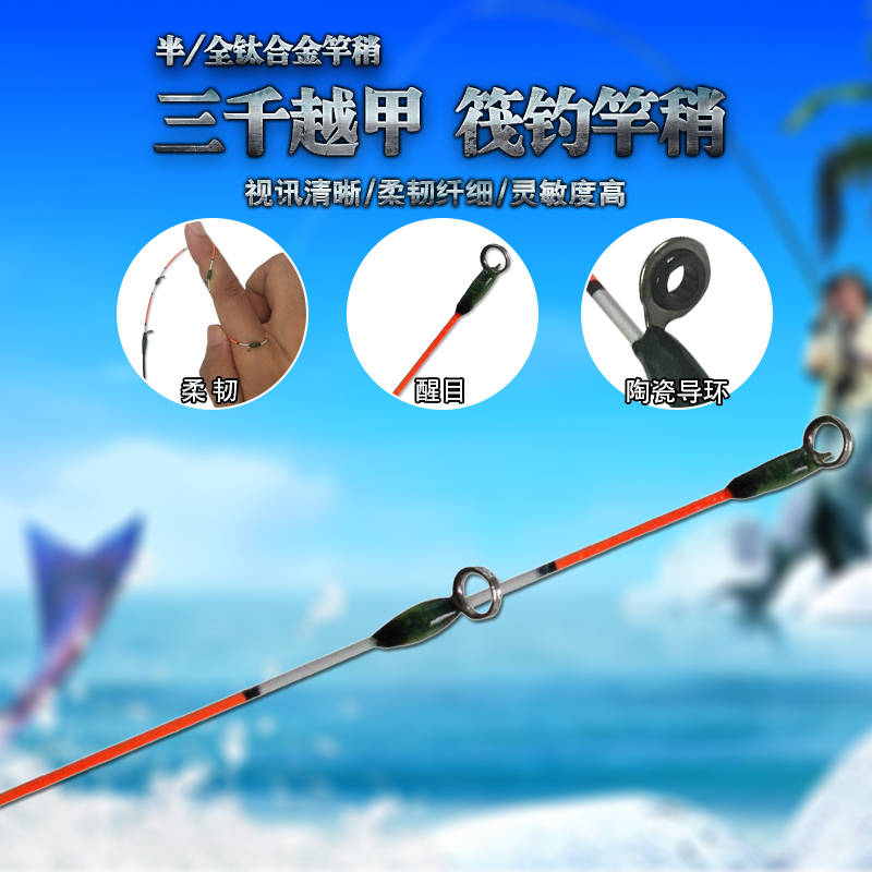 The rod tip raft raft pole soft tail half full titanium titanium alloy rod rod tip lead raft raft slightly slightly with raft rod tip section