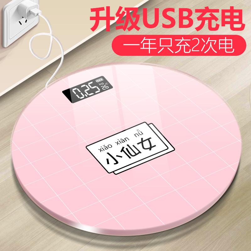 USB充电电子秤体重秤家用成人精准电子称人体秤减肥秤测体重计女