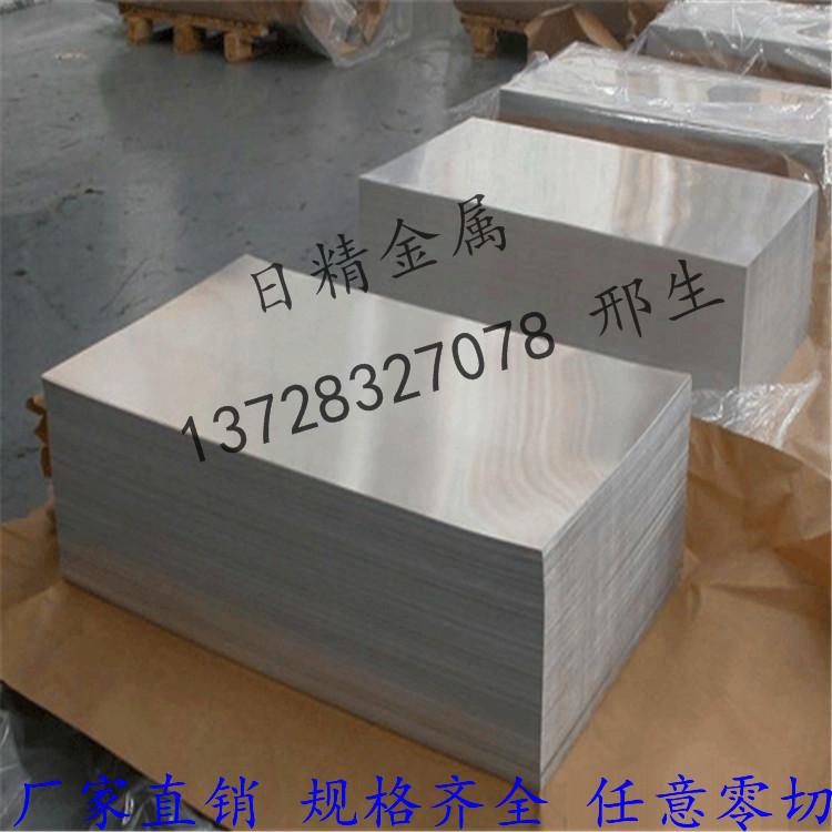 chế biến nhôm hợp kim nhôm được chọn phim Zero cắt tấm nhôm tấm vật liệu 123456810mm