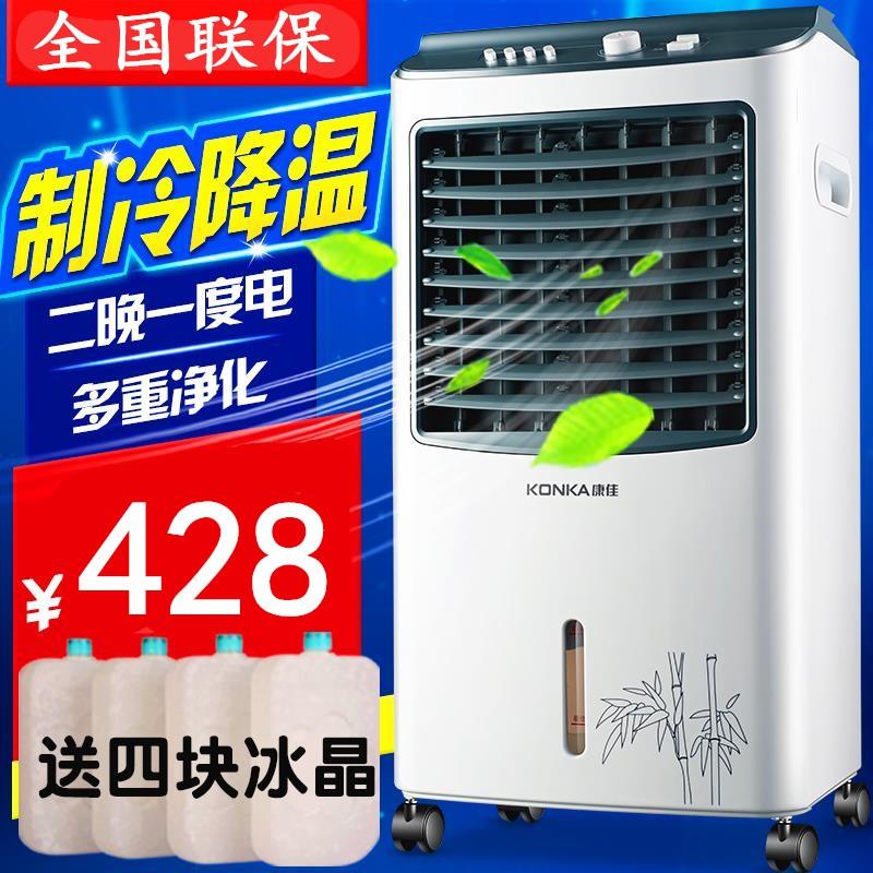 Klimaanlage, Ventilator, klimaanlage, heizung und kühlung MIT mobile mini lüfter klimaanlage kühlschrank MIT klimatisierten fan nach kalten und warmen zwei