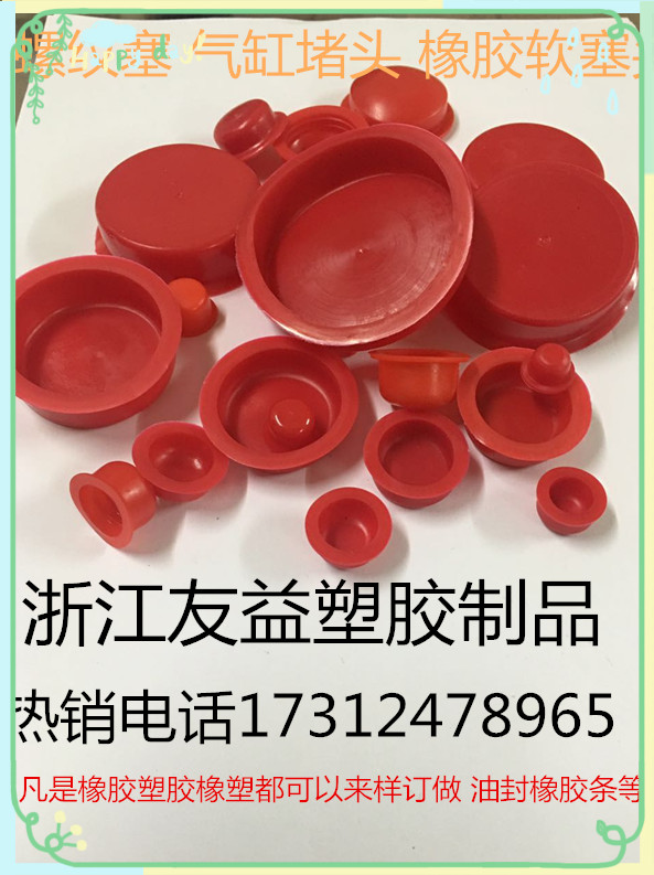 Automobile plug, cylinder head, rubber red stopper, internal thread plugging, dustproof plug, red cap, red hat