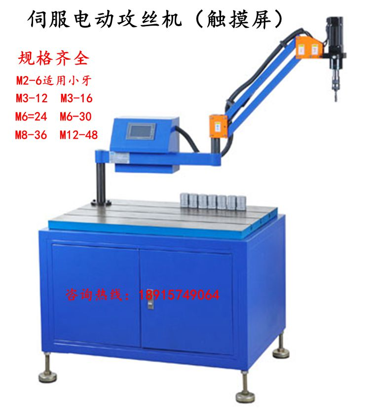 Changzhou electric tapping machine M3-M16 automatic numerical control tapping machine, vertical universal power line tapping thread