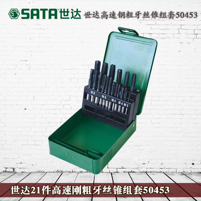 Шида набора инструментов 21 быстрорежущая сталь сырой зубы краны набор 50453 вороток