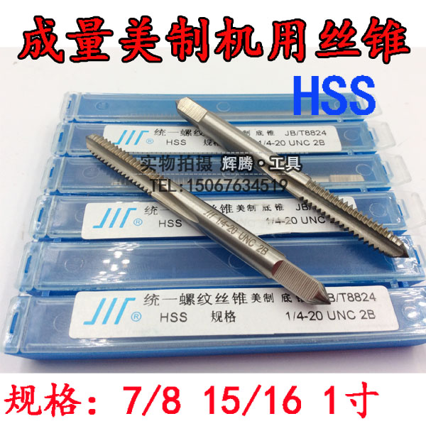 The amount of tap U.S. straight groove Sichuan brand high speed steel machine tapping for 7/815/161 inch -12/18/24/32