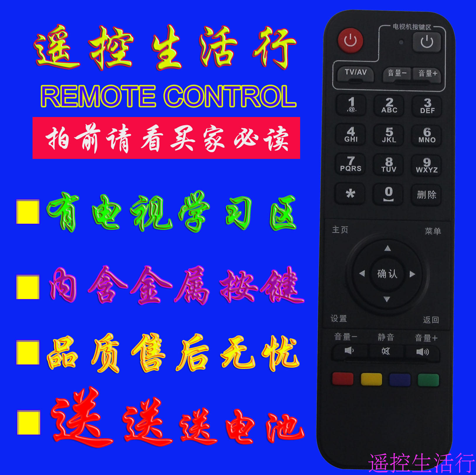 unicom telekommunikation tillämpas i kina. A300E820 nätverk hundra fall av f5 skyworth digitalbox fjärrkontroll
