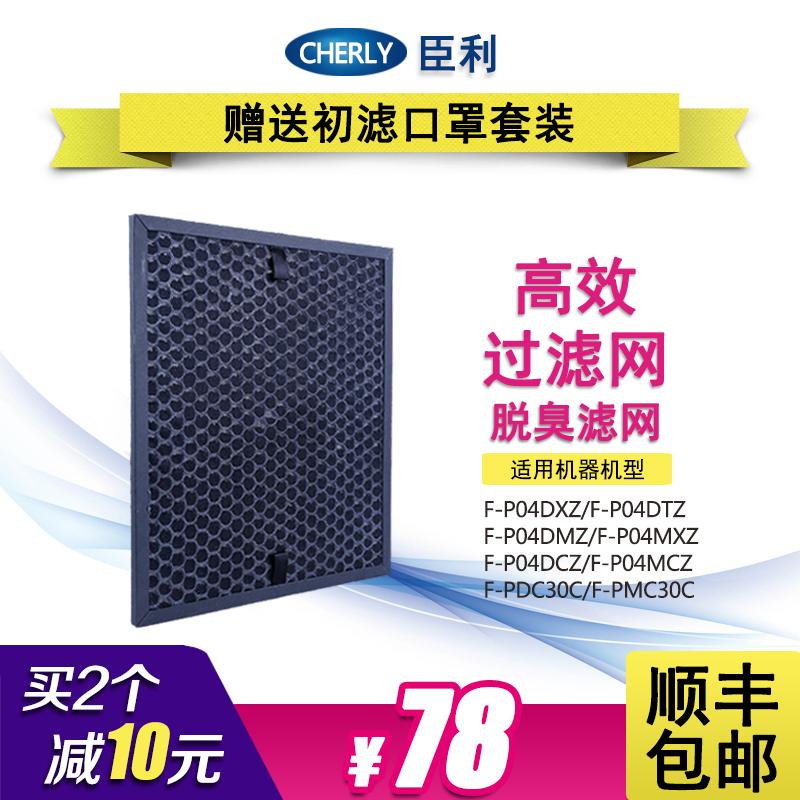 подходит с Panasonic очиститель воздуха F-P04DCZPDC30C фильтров с активированным углем, F-Y504WZ фильтр