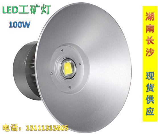 LED 광공업 램프 100W150W 공장 공장 조명 천장 등을 백화점 쓰는 창고 공장 진압 펜던트 램프