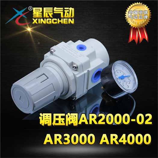 Star AR2000/3000/4000 pressure regulating valve 2 point reducing valve pneumatic control valve AR2000-02