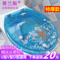 Resin toilet lid, toilet lid, sea beach painting, slow down toilet lid, universal UVO type, old fashioned thickening