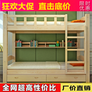 Modern simple solid wood bunk bed double bed bunk bed bed bed children's mother mother Hebei