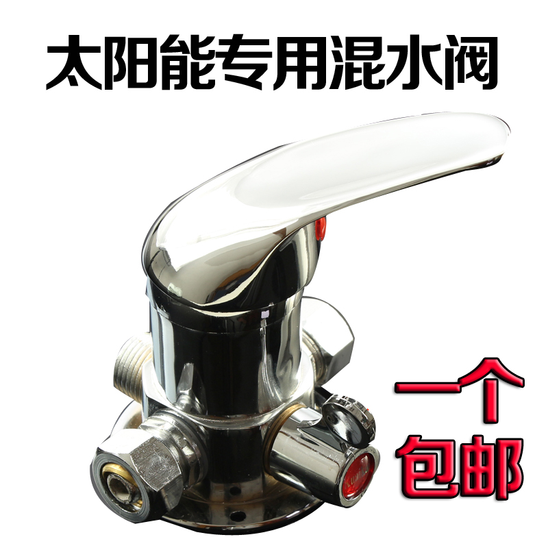 Solar hot water mixing valve with water supplying function of solar water heater electric water heater faucet valve accessories
