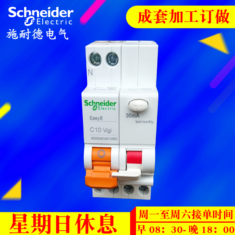 Schneider double leakage DPN10A16A20A25A32A40A small leakage protection EA9C451p+N