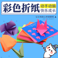 Square children origami origami origami rose DIY love A4 color origami paper