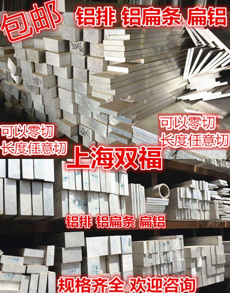 LY12-6061 de aluminio. El aluminio de las tiras de aleación de aluminio aluminio aluminio aluminio aluminio bloques de aluminio de 30 * 55 mm