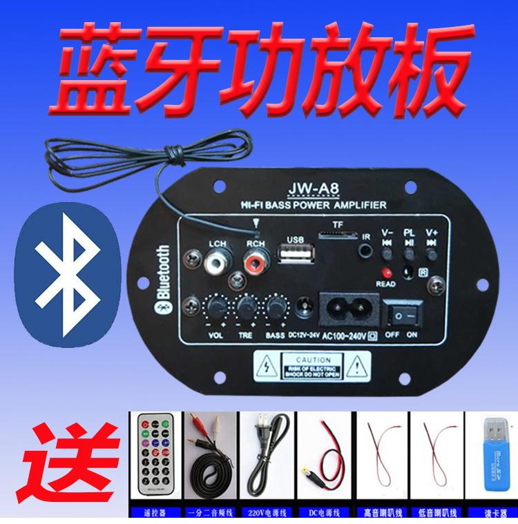 Caisson de panneau d'amplificateur de puissance à haut - parleur audio d'une carte de circuit imprimé 12V24V220V automobile noyau de pistolet à bord Bluetooth