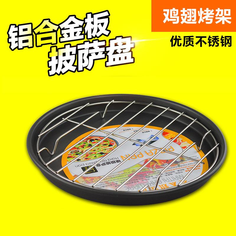 烘焙工具套餐8寸9寸10寸12寸圆形披萨盘烤鸡翅烤架派盘烤箱烤盘