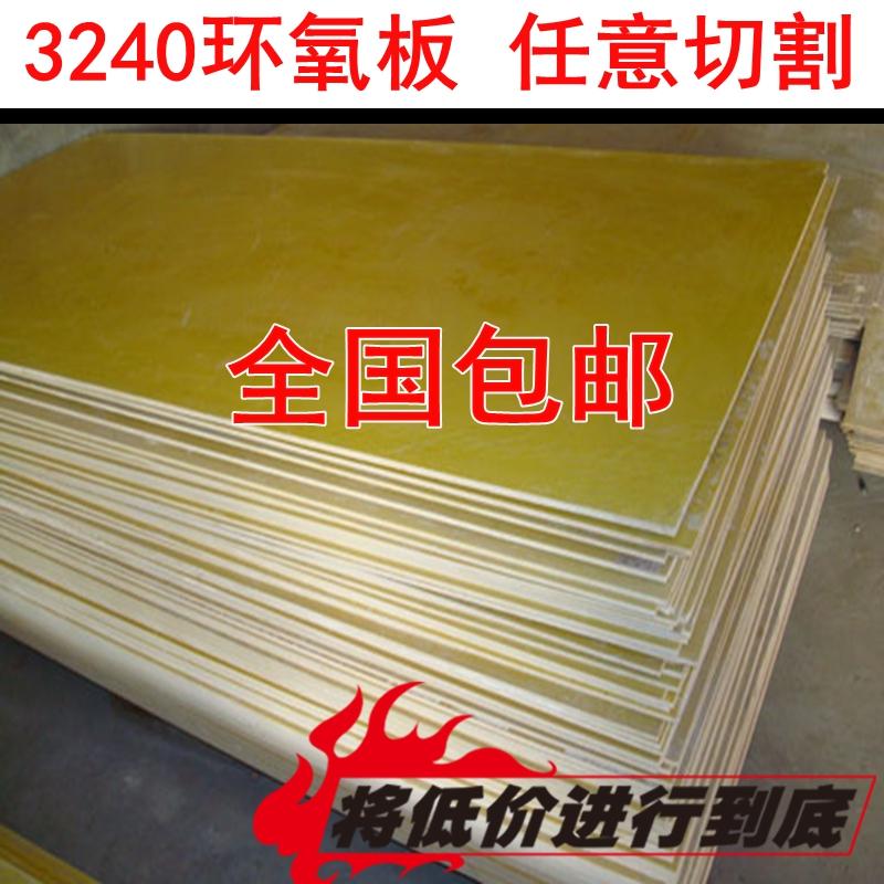 3.240 kunstharz elektriker isolierte Vorstand glasfaser - Vorstand 0.5123456810mm - epoxy - Platte