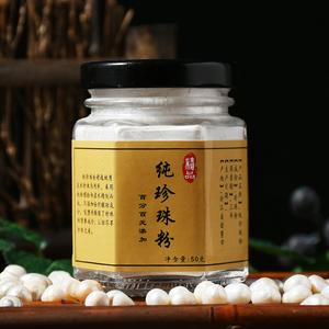 纯珍珠粉面膜粉纯天然美白补水淡斑淡化痘印外用提亮肤色非七子白