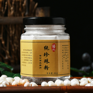 纯珍珠粉面膜粉女外用身体用纳米级非可食用现磨美白淡斑正品天然