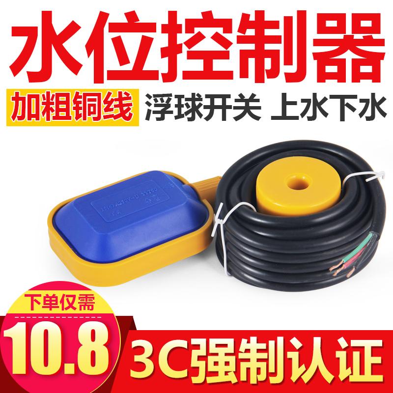 水位コントローラ全自動220 V給水塔ポンプ池箱プラスチック液面浮き球スイッチ自給排水バルブ