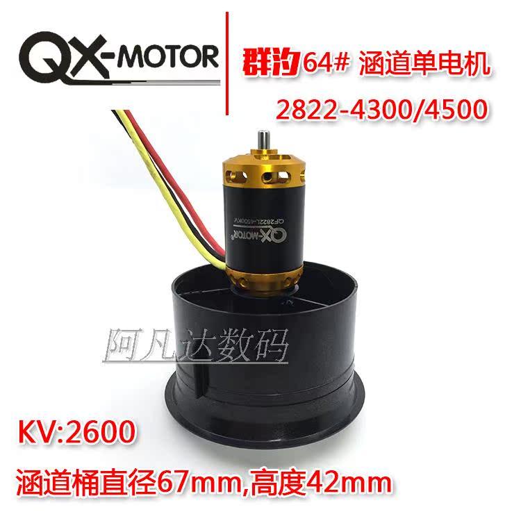Група Xi 64 мм с конектор 3-4S с външен ротор мотор 1.8 кг 282 / 2839-4300kv