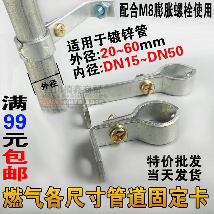 gas, kul, gas, faste støtte clamp hale kort, rektangulære kort rør af gas - pipe - pipe -